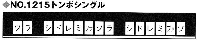 トンボ・NO.1215配列表