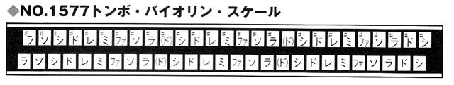 トンボ・バイオリンスケール配列表