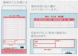 月謝袋 裏側【ハーモニカ・オカリナ等の通販・フジクラ楽器】